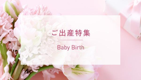 childbirth ご出産特集