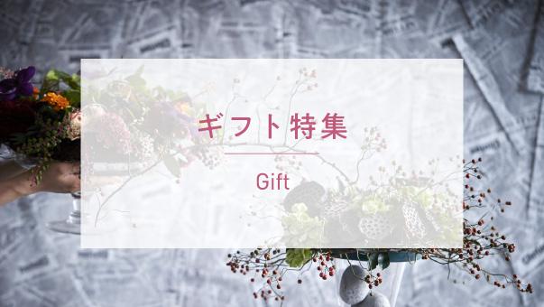 Gift ギフト特集
