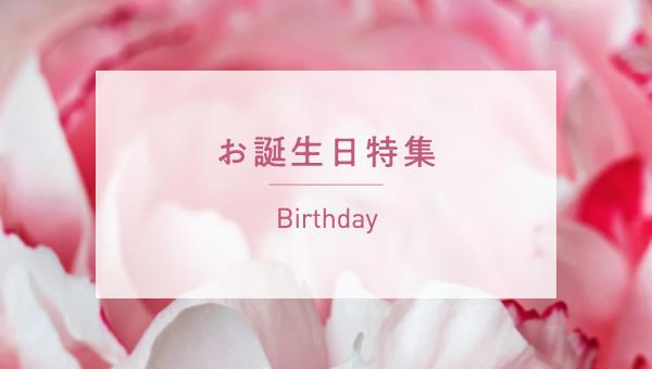 happybirthday お誕生日特集
