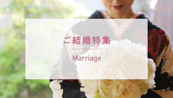 marriage ご結婚