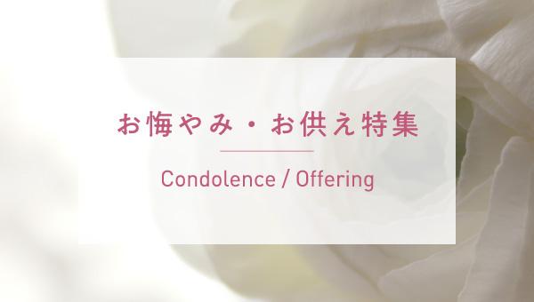 offerings お悔み・お供え特集