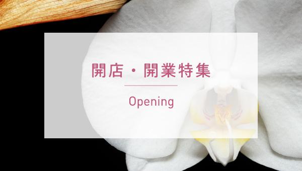 opening 開店・開業特集