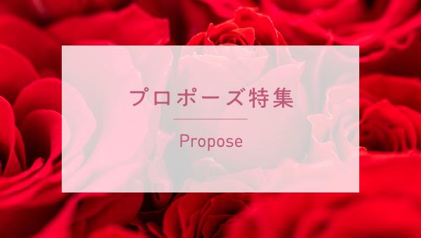propose プロポーズ特集